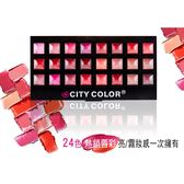 【CITY COLOR】24色完美唇色口紅盤 0.5gX24 ◆86小舖 ◆