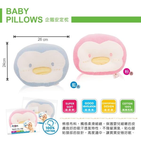 【奇買親子購物網】PUKU 企鵝頭安定枕(藍/粉)