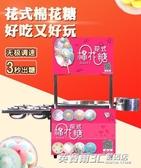 棉花糖機 小型棉花糖機商用充電花式擺攤用燃氣彩色做生意棉花糖彩糖ATF  英賽爾3C
