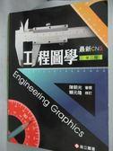 【書寶二手書T9/雜誌期刊_YIZ】工程圖學2/e_賴元隆