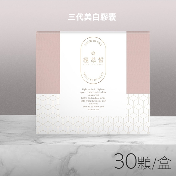 極萃皙 三代美白膠囊 30顆/盒【PQ 美妝】NPRO