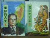 【書寶二手書T2/兒童文學_PJE】奮鬥的人生_4&6冊_共2本合售