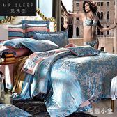 床包組歐式貢緞提花四件套1.5m床上用品緯紗全棉純棉被套床單雙人1.5 ic2331『毛菇小象』