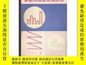 二手書博民逛書店罕見半導體器件參數快速綜合測試儀.人民郵電1980年1版1印Y1
