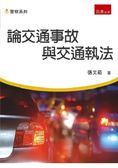 論交通事故與交通執法