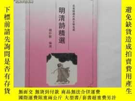 二手書博民逛書店罕見明清詩精選Y108662 錢仲聯編選 江蘇古籍 出版1995