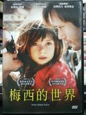 影音專賣店-P03-315-正版DVD-電影【梅西的世界】-茱莉安摩爾 史帝夫庫根