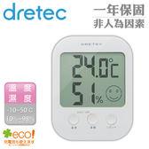 【dretec】電子式五臉型溫溼度計-白色