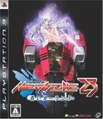PS3 無限地帶 23 藍色嘉蘭德(日文版)
