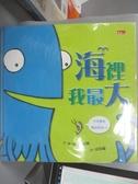【書寶二手書T5/少年童書_NFQ】海裡我最大(附CD)_凱文.薛瑞,  愛菫喵