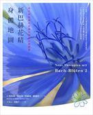(二手書)新巴赫花精身體地圖:與花精對應的皮膚反應部位療癒書