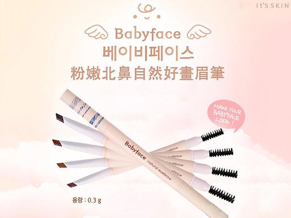 韓國 It's skin Babyface 粉嫩北鼻自然好畫眉筆 0.3g
