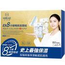 MIRAE 未來美 EX 8分鐘水潤面膜限量超值禮盒 15片入(72127) 【娜娜香水美妝】
