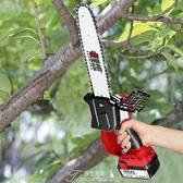 電鋸 鋰電充電式電鋸電動單手家用戶外無線手持修枝果園小型 提拉米蘇