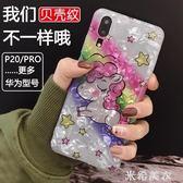 華為p20Pro手機殼可愛卡通網紅女款保護套個性創意男矽膠軟殼防摔 米希美衣