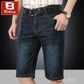 夏季牛仔短褲男寬鬆直筒工裝薄款彈力大碼中褲男式商務休閒七分褲  聖誕節免運