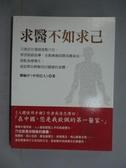 【書寶二手書T7/養生_ZAM】求醫不如求己_鄭幅中