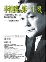 二手書博民逛書店 《李健熙的第一主義》 R2Y ISBN:9867600223│洪夏祥
