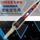 絡鐵-數顯USB電烙鐵5v焊臺電洛鐵套裝家用焊筆恒溫可調溫錫焊焊接工具 艾莎嚴選