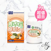 【Miss Sugar】【3入】【柏歐康】青木瓜蜂挺膠囊(45粒/瓶)【C000036】