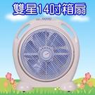 ^聖家^TS-1466 雙星14吋手提涼風箱扇