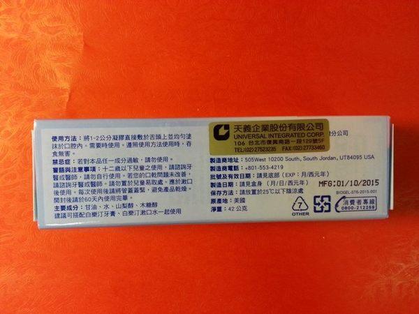 314261#白樂汀 高保濕凝膠 42g/條# (口腔用) Biotene