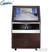 Goshen制冰機商用奶茶店設備大小型冰塊機80/100KG多產量可選 ATF夢幻小鎮