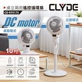 【CLYDE克萊得】桌立兩用遙控循環扇 CD-EF0170 保固免運