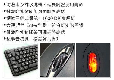 aibo 鈞嵐 LY-ENKM05 KM05 有線 標準型 鍵鼠組