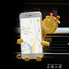 車載手機支架卡扣式卡通導航支撐架出風口多功能創意汽車用手機座   米娜小鋪