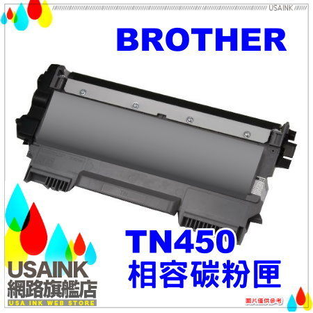 ~ Brother TN450/TN-450高容量相容碳粉匣 HL-2840 /HL-2240D/DCP-7060D/MFC-7460DN/MFC-7360/MFC-7860DW