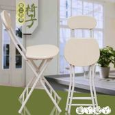 辦公椅 折疊椅現代簡約家用餐桌凳戶外便攜式靠背餐椅時尚辦公培訓椅 【全館9折】
