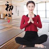 中大尺碼瑜伽服 黑色三件套女收口蘿卜褲形體健身跑步運動表演服 js14443『科炫3C』