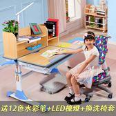 兒童書桌 可升降成長書桌椅 小學生書桌 小學生寫字桌 人體工學椅 ME355+AU303【開學季優惠】