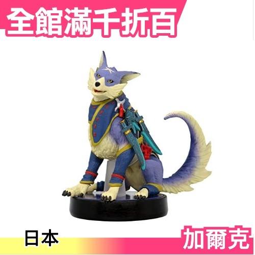 [現貨]日空版 amiibo 魔物獵人 崛起 Rise 加爾克 NFC switch 另售怨虎龍 艾露貓【小福部屋】