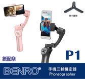 數配樂 百諾 BENRO P1 手機 三軸穩定器 折疊式 穩定器 支援 Gopro 各類手機 無線充電 附小腳架