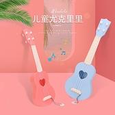 吉他 兒童樂器小吉他提琴尤克里里初學者樂器仿真可彈奏音樂男女孩玩具