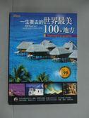 【書寶二手書T7/旅遊_YDR】一生要去的世界最美100個地方_國家地理編委會
