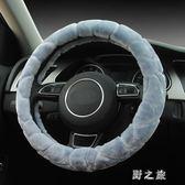 方向盤套 汽車方向盤套冬季短毛絨通用型把套卡羅拉福克斯軒逸大眾 CP1845【野之旅】