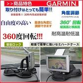 Garmin nuvi DriveSmart 51 61 garmin61 55 65 支架車用固定架免吸盤車架沙包車架