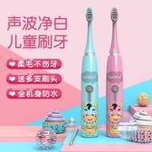 兒童電動牙刷 3-6-12歲小孩寶寶非充電軟毛防水自動卡通牙刷 2色