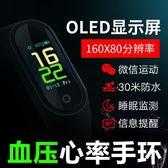 智慧手環 智能手環監測心率血壓心跳防水運動記計步器vivo小米oppo華為3蘋果安卓通用
