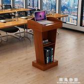 講台演講台發言台簡約現代啟動儀式主持接待主席台桌子小型迎賓台CY  韓風物語