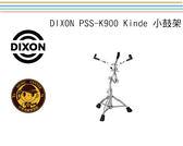 【小麥老師樂器館】全新  DIXON PSS-K900 Kinde 超穩固 小鼓架 鼓架