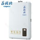 【買BETTER】莊頭北熱水器 TH-7126BFE數位強排熱水器(12L) / 送6期零利率