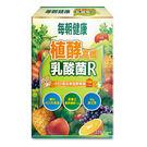 每朝健康植酵高纖乳酸菌R20入【康是美】...