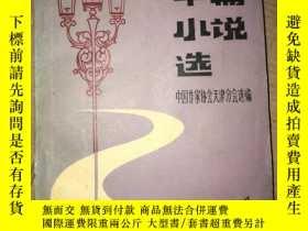 二手書博民逛書店F1罕見外國中篇小說選1Y16651 中國作家協會天津分會選編