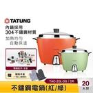 【南紡購物中心】【送隔熱手套】TATUNG大同 20人份 不鏽鋼電鍋 大同電鍋 TAC-20L-DG/DR