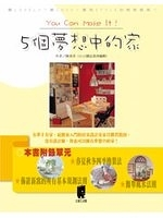 二手書博民逛書店 《YOU CAN MAKE IT !5個夢想中的家》 R2Y ISBN:9579643911│陳美宮
