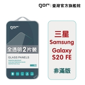 【GOR保護貼】Samsung 三星 S20 FE 9H鋼化玻璃保護貼 s20fe 全透明非滿版2片裝 公司貨